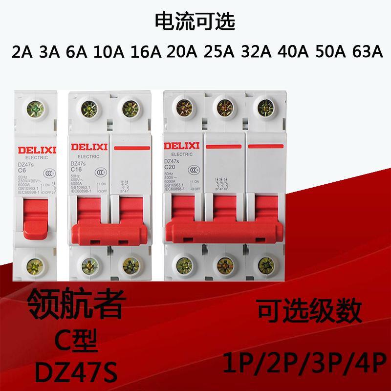 Мораль сила западный небольшой перерыв дорога устройство C тип DZ47S 1P2P3P4P6A10A16A20A25A32A40A50A63A