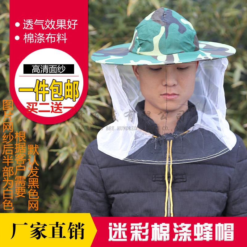 养蜂工具 防蜂帽 蜜蜂防护帽迷彩蜂帽 蜜蜂帽蜂衣蜂帽 养蜂帽蜂具