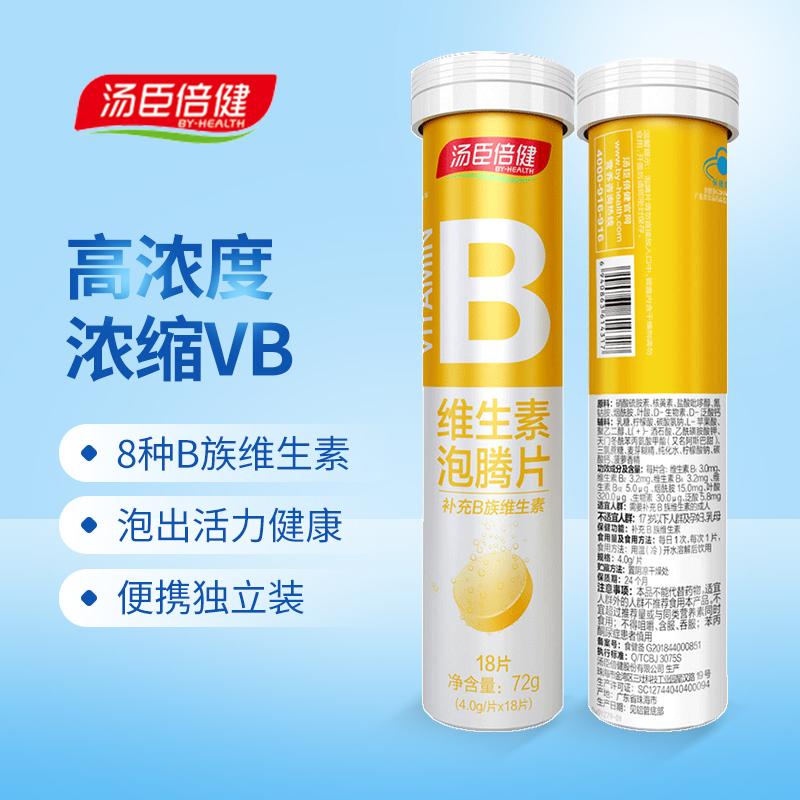 18片の湯臣倍健ビタミンbの泡騰片VB飲み物の切れビタミンの複合B族の切れVb 2 b 6 B 12成人