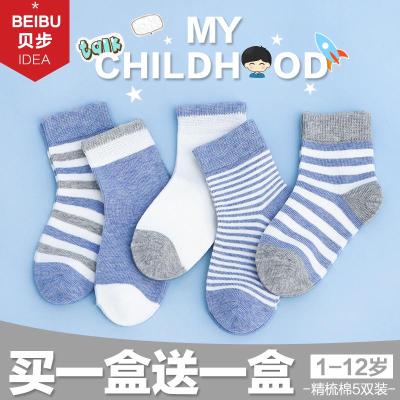 宝宝袜子秋冬款纯棉男童女童儿童棉袜春秋婴儿袜0-1-3-5-7-9岁