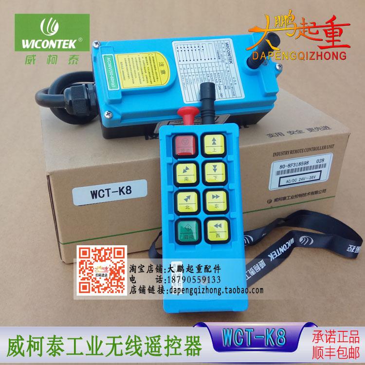 正品威柯泰WCT-K8工业无线遥控器行车起重机CD型电动葫芦遥控器