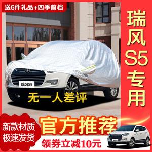 江淮瑞风S5车衣车罩越野SUV专用 牛津布迷彩防晒防雨隔热汽车套.