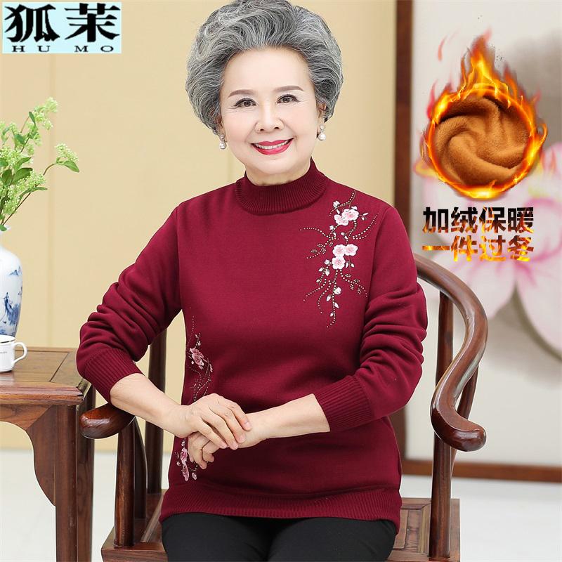 大码妈妈秋冬装加绒加厚毛衣60-70岁奶奶中老年人女装保暖打底衫