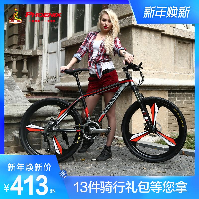 凤凰自行车山地车成人男女24速变速双碟刹减震超轻学生越野单车