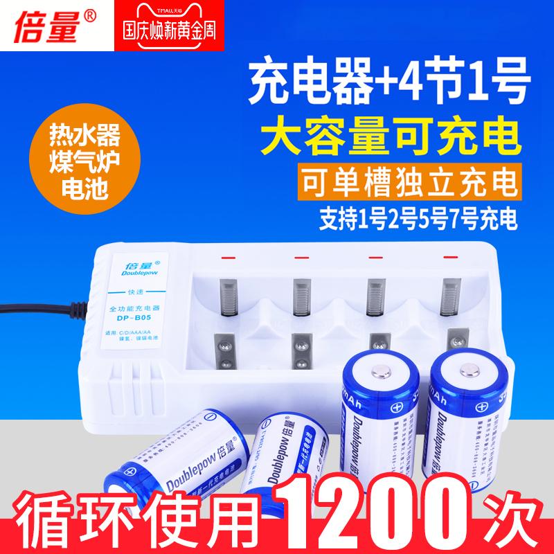 倍量1号电池充电器套装配4节一号大号D型充电电池煤气灶燃气灶天然气热水器专用电池可替代1.5伏锂电池大容量