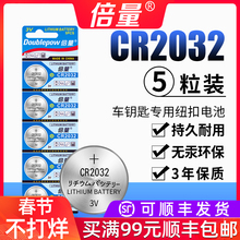 Double weight CR2032 button battery lithium 3V motherboard electronic scale millet box car key remote control button battery desktop computer host Volkswagen Honda Benz Audi original