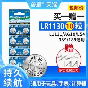 倍量lr1130纽扣电池原装l1131钮扣LR54 AG10 389a激光笔玩具电子手表电池卡西欧计算器1.5v10粒小圆形包邮