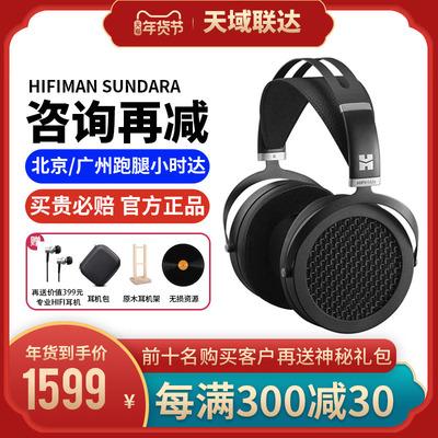 咨询再减 Hifiman SUNDARA 平板振膜hifi头戴式音乐低阻耳机
