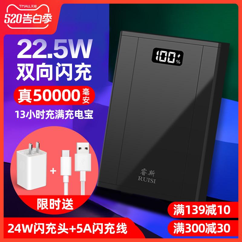22.5W充电宝50000毫安超大容量适用小米vivo一加华为手机通用5万双向快充闪移动电源正版超薄40000mah小巧冲图片