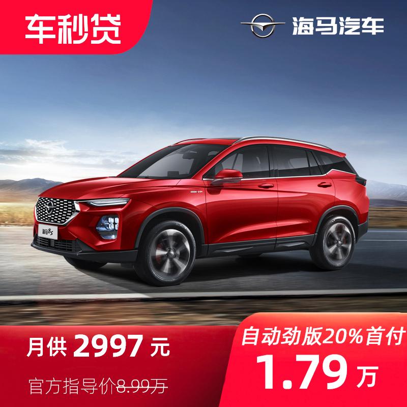 【分期购车】海马8S 强动力智能SUV 自动劲版 车秒贷国六新车汽车
