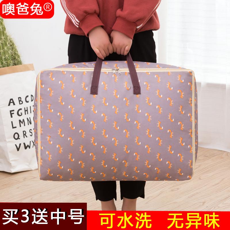 噢爸兔加厚牛津布收納箱可水洗棉被袋搬家旅行袋衣物被子整理箱
