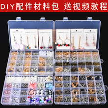 Handmade DIY earrings accessories kits Homemade earrings ear clips earrings ear jewelry kit women