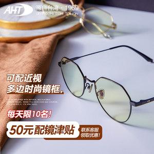 AHT近视眼镜女防蓝光眼镜框男素颜修脸防辐射可配度数多边形大框