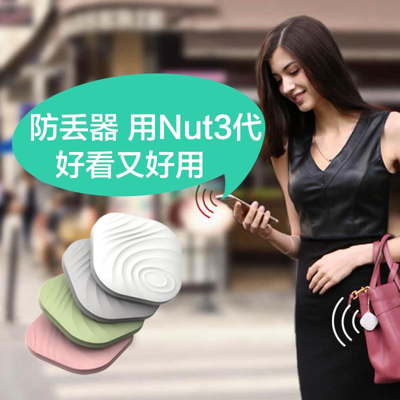 正品NUT3代蓝牙防丢器智能提醒忘钥匙钱包扣手机防丢神器创意礼品
