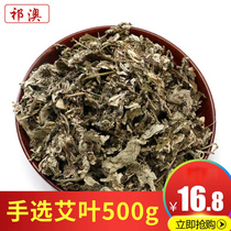 Qi Aoai leaf 500g ai ye hay bubble foot shop There are also safflower herbal herbs can do foot bath bubble feet