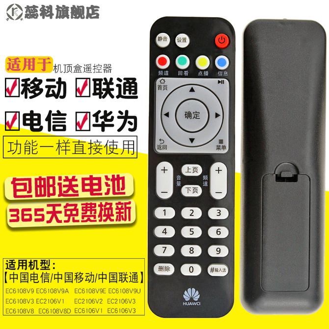 机顶盒遥控器 中国电信 EC2106V2 华为 联通 支持联通移动 蕊科