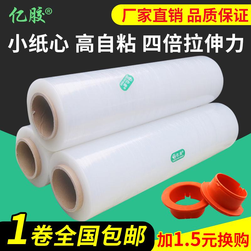 缠绕膜50cm宽塑料薄膜 大卷工业保鲜膜打包膜包装膜 PE拉伸膜包邮