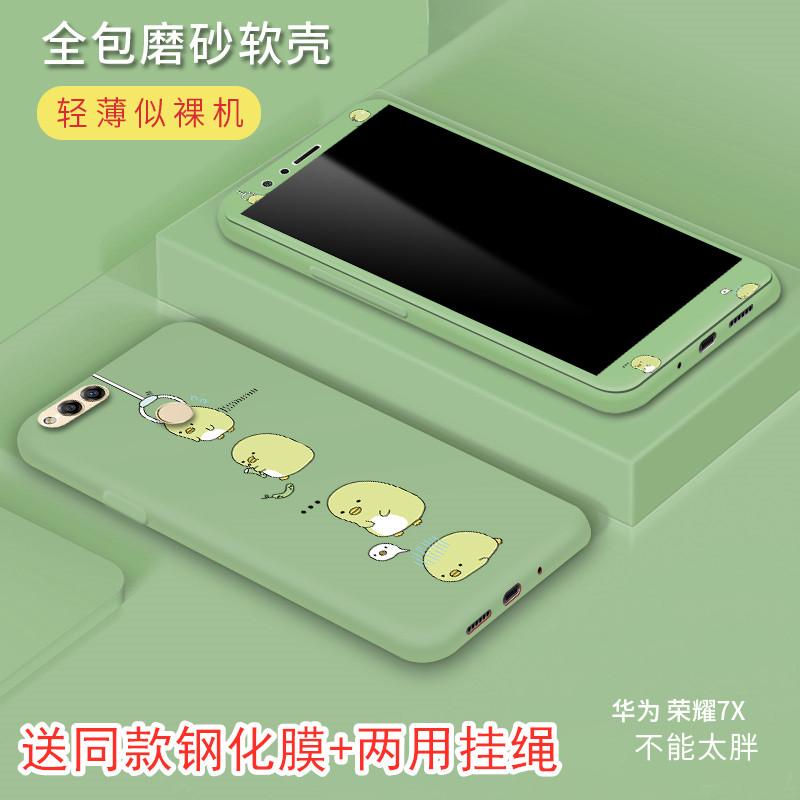 华为荣耀7x畅玩7c全包边卡通手机壳(用15.5元券)