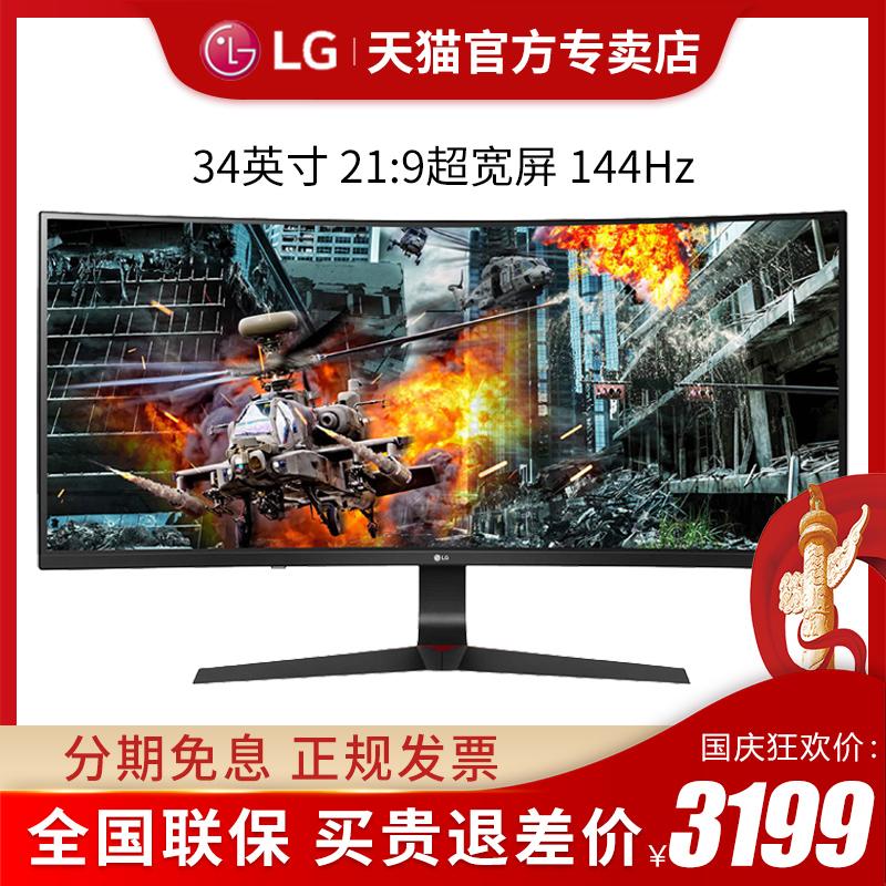 【官方自营】lg 34gl750 34 21显示器满3399.00元可用200元优惠券