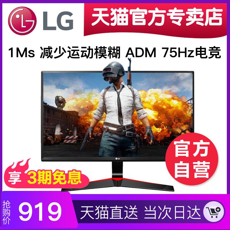 【官方自营】LG 24MP59G-P 23.8英寸电脑液晶75HZ电竞游戏显示器高清IPS便携液晶电脑屏幕ps4吃鸡显示屏24
