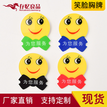 Spot acrylic smiley Chest brand custom logo pin type special-shaped smile for your service staff badge customization
