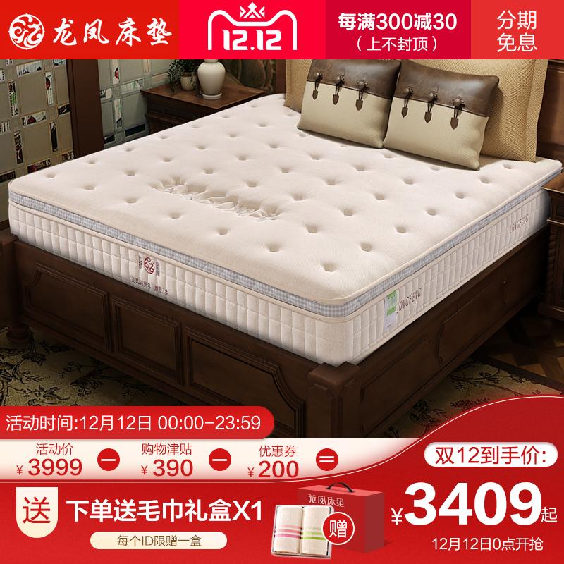 龙凤床垫 旗舰1型 亚麻透气针织 天然乳胶 软硬适中 静音弹簧床垫,可领取200元天猫优惠券