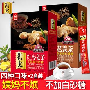 洪太红枣女调理生姜袋装黑糖姜母茶