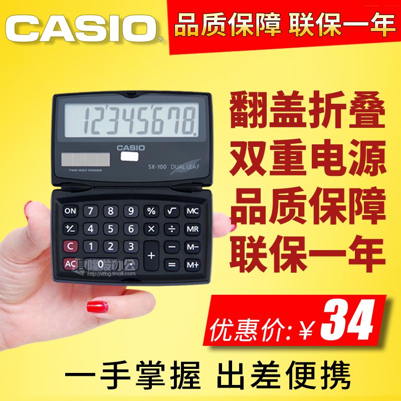 计算器casio人好不好用吗