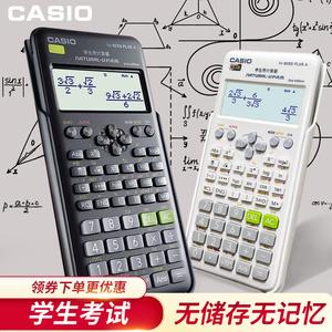 卡西欧科学函数计算器fx-82es plus a中小学生中高考大学初高中考试专用中级会计注会多功能电子计算机FX82ES