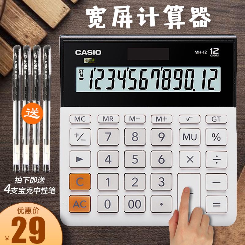 Калькуляторы Артикул 43794072877