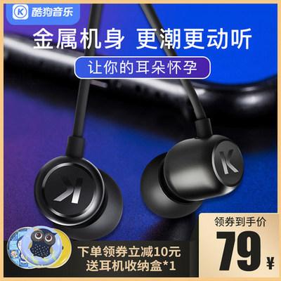 酷狗耳机 入耳式有线价格贵吗