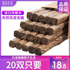 【慕容世家】天然鸡翅木筷子10双