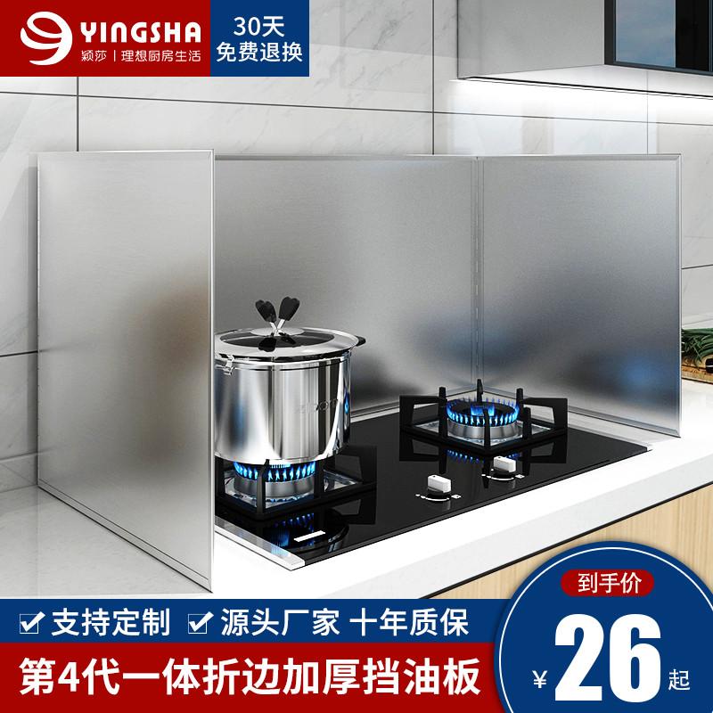 304厨房炒菜防油溅隔热挡板挡油板
