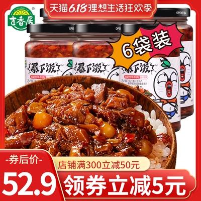 吉香居暴下饭菜牛肉酱250g*6瓶 爆香菇竹笋拌饭甜香四川剁辣椒酱