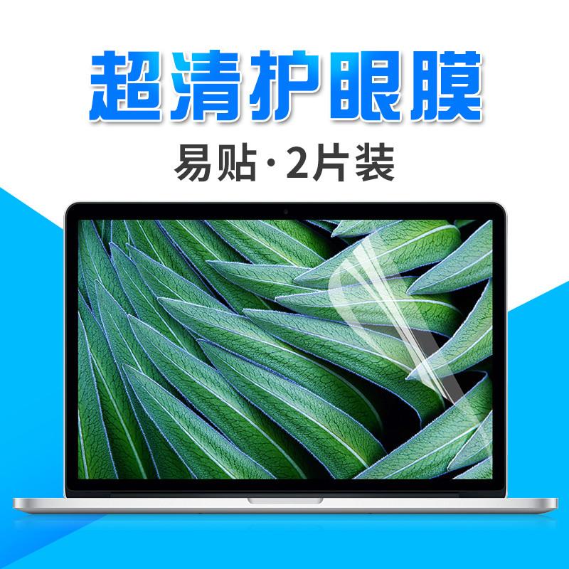 护眼防辐射 笔记本电脑屏幕保护贴膜14联想hp华硕戴尔15.6英寸外星人显示器防反光抗蓝光磨砂高清