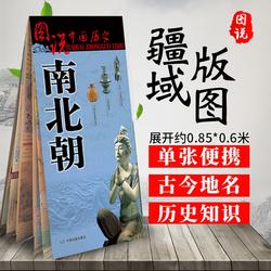 中国古代南北朝地图 大幅面历史疆域版图 一览地图上的南北朝史 建康城古都地图 古今地名对照 中国地图出版社 图说中国历史系列