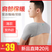 Shoulder Periarthritis Shoulder Protecting Women Men Middle and Old Age Warm Shoulder Cervical Spine Sleeping with Sports Spontaneous Fever Shoulder Cold Protection