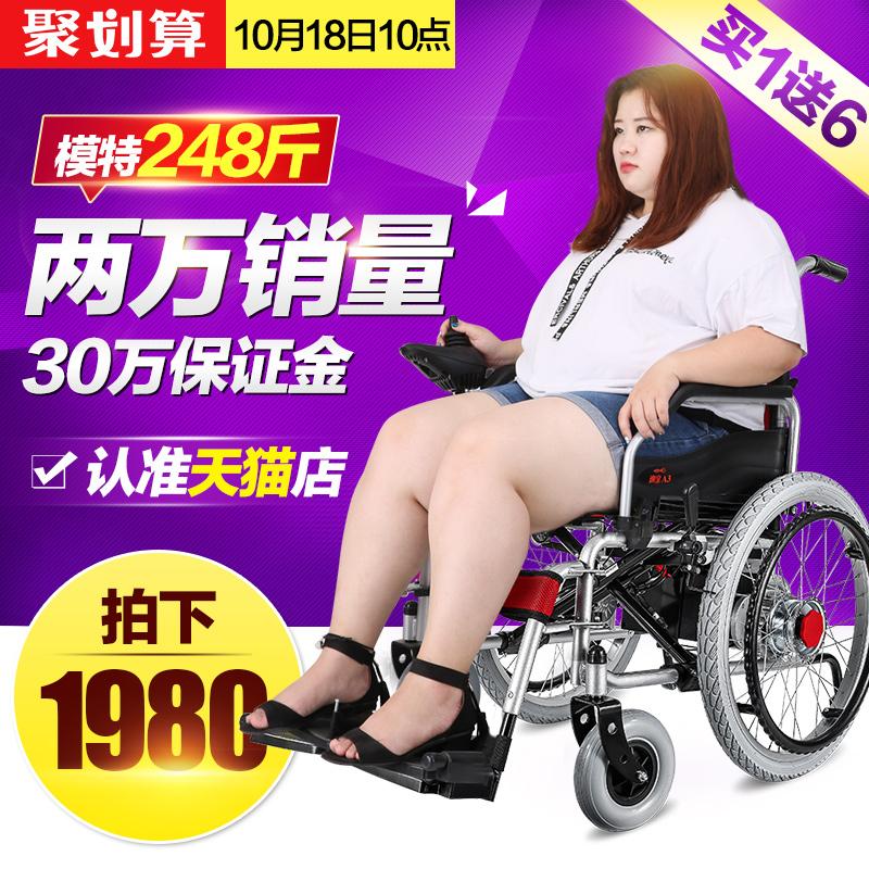 Складные легкий электрический круглый стул старики пожилой человек инвалид болезнь люди автоматическая умный литиевые батареи, зарядки четырехколесный поколение автомобиль