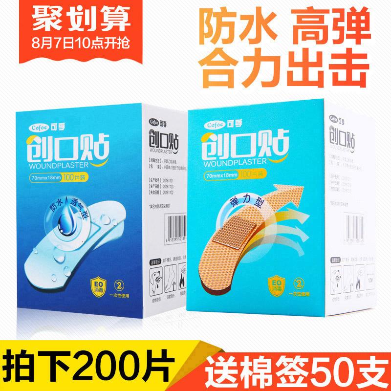 创口贴100片包邮云南防水透气医用正品止血贴创可贴防磨脚后跟贴