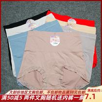 大概150-170斤 品牌50支棉女士内裤三角裤 高腰收腹大版 加肥大码