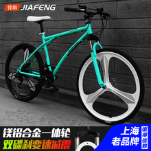Jiafeng variable speed dead flying bicycle men's road racing double disc brake solid tire shock absorption bicycle adult student women