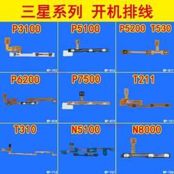 适用于Samsung三星P3100 P5100 N5100 T211 T310开机音量按键排线
