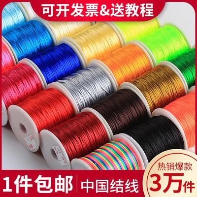 绳子红线编织线手工编制7号线编织手链珠宝线DIY首饰配件材料红绳