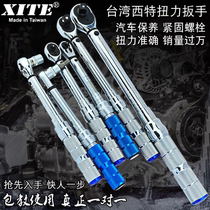 Taiwan sitter xite preset adjustable torsion kg wrench torque fast torque spark plug high accuracy