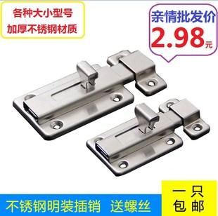 门插销门扣门栓卫生间厕所门锁老式门闩扣锁 搭扣 室内明装不锈钢