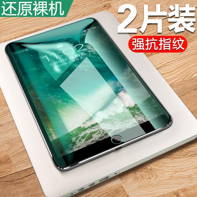 ipad mini2钢化膜2018苹果平板2/3/4/5/6保护2017电脑air2新款pro9.7英寸mini迷你1/2/3抗蓝光贴膜pro10.5寸
