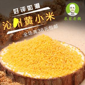 2016山西特产沁州黄农家自产小米