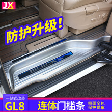 Suitable for Buick Gl8 Threshold Welcome Pedal, Luzun 25s Business Vehicle Es Interior Accessories Special Decoration
