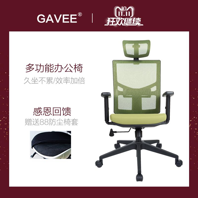 GAVEE家維依人體工學 電腦椅家用護腰辦公椅子電競椅網椅轉椅座椅