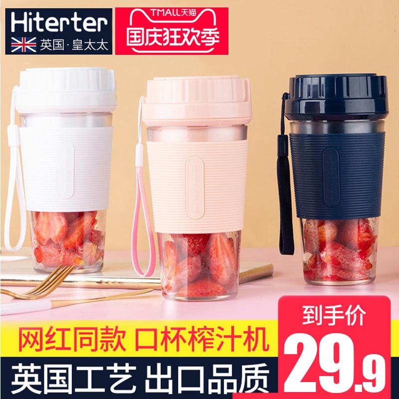 英国皇太太便携式家用水果杯果汁机